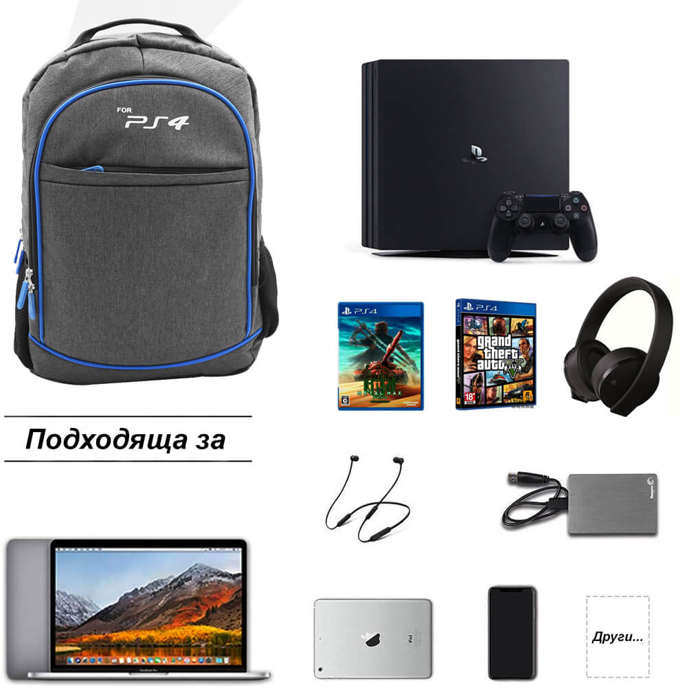 Раница за PS4/PS4 PRO/PS4 SLIM