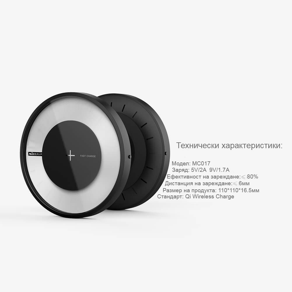 Nillkin Magic Disk 4 Qi Зарядно за бързо безжично зареждане