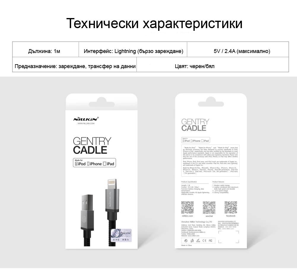 Nillkin Gentry Lightning Apple MFI сертифициран кабел