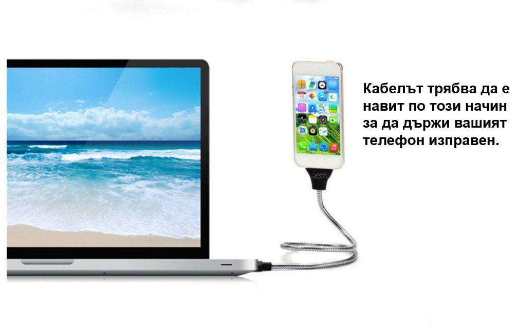 Метален кабел за iPhone
